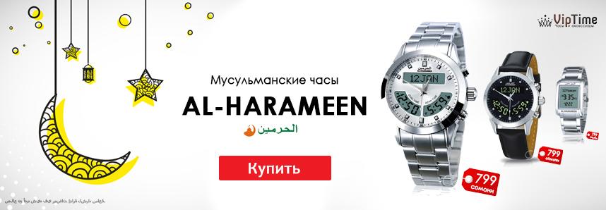 Часы альхарамен купить в Душанбе, Таджикистан